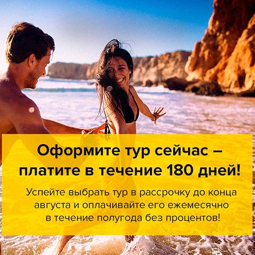 Оформи сейчас - плати через полгода - 500*500