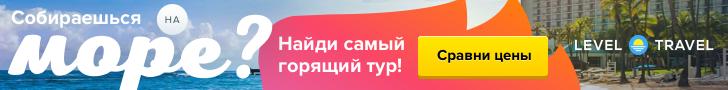 Онлайн бронирование туров - 728*90