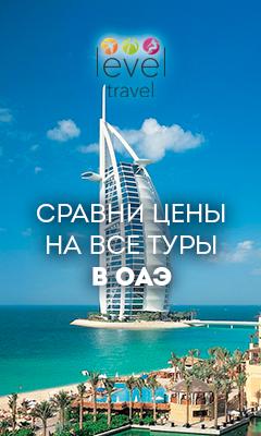Бронирование туров, ОАЭ - 240*400