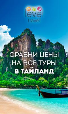 Туры в Таиланд - 240*400