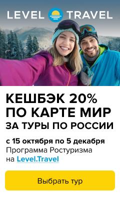 Кешбэк на туры по России 20% (400*240) – для пар