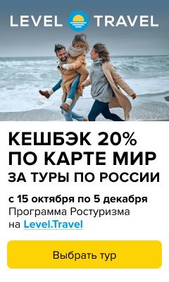 Кешбэк на туры по России 20% (400*240) – семейный