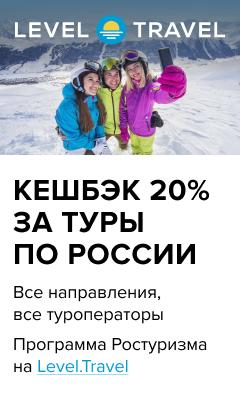 Кешбэк на туры по России 20% (400*240) – молодёжный