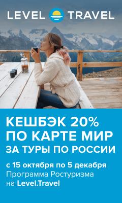 Кешбэк на туры по России 20% (400*240) – для solo-путешественников